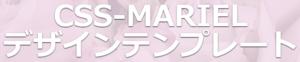 CSS-MARIEL・1.PNG