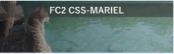 CSS-MARIEL・特典画像.PNG
